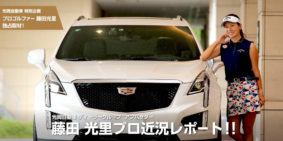 プロゴルファー藤田光里 近況レポート~光岡グループ独占取材!
